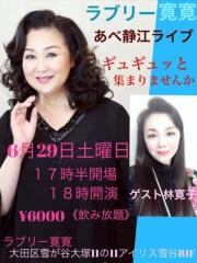 し〜ちゃん 公式ブログ/6月29日( 土)は〔ラブリー寛寛〕〜♪ 画像1