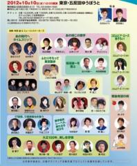 し〜ちゃん 公式ブログ/�【歌謡フェスティバル】出演者〜♪ 画像1