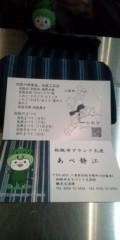 し〜ちゃん 公式ブログ/美容室【MASHU】原宿店に居ます〜♪ 画像1