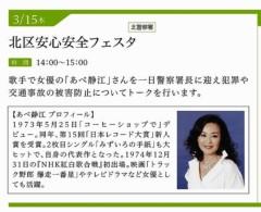 し〜ちゃん 公式ブログ/明日*3月1 5日(木) は、名古屋市北区織部町〜♪ 画像1
