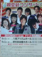 し〜ちゃん 公式ブログ/9月4日( 火)は【同窓会コンサート】〜♪ 画像1