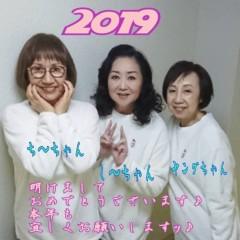 し〜ちゃん 公式ブログ/2019年も本格始動〜♪ 画像2