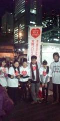 し〜ちゃん 公式ブログ/『SHOW YOUR HEART 』全国130 カ所一斉募金 画像1