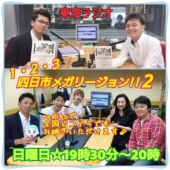 し〜ちゃん 公式ブログ/今夜は[radiko] で東海ラジオの【1・2・3四日市メガリージョ 画像1