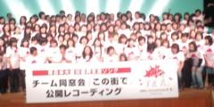 し〜ちゃん 公式ブログ/チーム同窓会☆公開レコーディング〜♪ 画像1