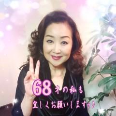 し〜ちゃん 公式ブログ/11月28日☆私の誕生日〜♪ 画像1
