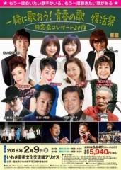 し〜ちゃん 公式ブログ/2月9日( 金)は、福島県いわき市で【一緒に歌おう!青春の歌復 画像2