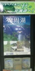 し〜ちゃん 公式ブログ/上野駅で〜♪ 画像1