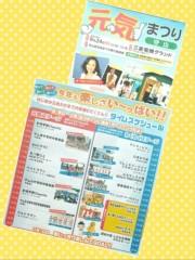 し〜ちゃん 公式ブログ/9月24日( 日)は、愛知県名古屋市〜♪ 画像1