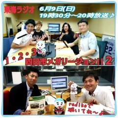 し〜ちゃん 公式ブログ/6月9日( 日)の夜は、東海ラジオ〜♪ 画像1
