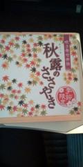 し〜ちゃん 公式ブログ/新幹線でのお弁当〜♪ 画像1