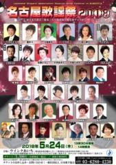 し〜ちゃん 公式ブログ/一般社団法人日本歌手協会〜♪ 画像3