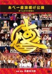し〜ちゃん 公式ブログ/【あべ一座】DVD 〜♪ 画像1