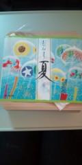 し〜ちゃん 公式ブログ/フッフッフ〜♪ 画像1