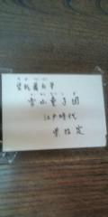 し〜ちゃん 公式ブログ/�三重県松阪市岡寺山継松寺さんの貴重な品〜♪ 画像3