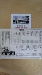 し〜ちゃん 公式ブログ/ゴメーン(; ゜0゜) 画像1