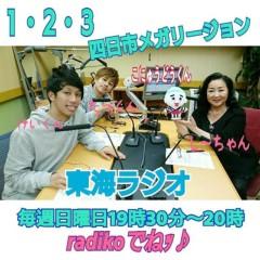 し〜ちゃん 公式ブログ/東海ラジオの【1・2・3四日市メガリージョン! 】〜♪ 画像3