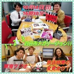 し〜ちゃん 公式ブログ/昨日*10月13日(土) は…お騒がせ…m(._.)m 画像1