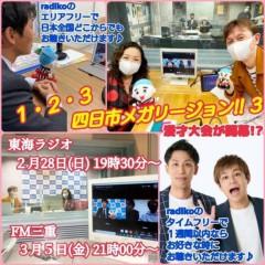 し〜ちゃん 公式ブログ/【1・2・3四日市メガリージョン!!  3】〜♪ 画像1