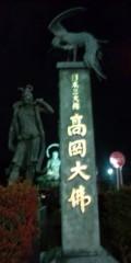 し〜ちゃん 公式ブログ/富山〜♪ 画像1