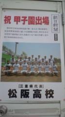 し〜ちゃん 公式ブログ/祝☆甲子園三重県代表〜♪ 画像1