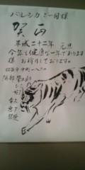 し〜ちゃん 公式ブログ/支えられて〜♪ 画像2