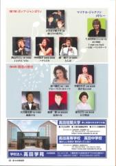 し〜ちゃん 公式ブログ/�【歌謡祭】のプログラムの広告のシステム〜♪ 画像1