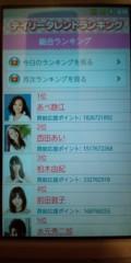 し〜ちゃん 公式ブログ/昨日・7月24 日は〜♪ 画像1