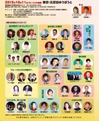 し〜ちゃん 公式ブログ/�【秋の歌謡フェスティバル】出演者〜♪ 画像1