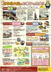 し〜ちゃん 公式ブログ/第27回全国菓子大博覧会【お伊勢さん菓子博 2017】〜♪ 画像2