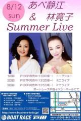 し〜ちゃん 公式ブログ/8月12日( 日)は〔戸田ボート〕へ〜♪ 画像1