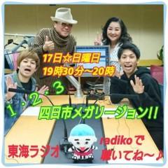 し〜ちゃん 公式ブログ/今夜は東海ラジオ【1・2・3四日市メガリージョン!! 】〜♪ 画像2