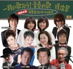 し〜ちゃん 公式ブログ/2月9日( 金)は、福島県いわき市で【一緒に歌おう!青春の歌復 画像1