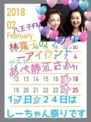 し〜ちゃん 公式ブログ/林寛子ちゃんの、ラジオ番組に出演〜♪ 画像3
