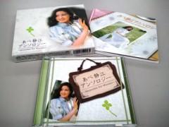 し〜ちゃん 公式ブログ/[2]《アンソロジー》〜♪ 画像1