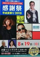 し〜ちゃん 公式ブログ/19日(日) の、コンサートのお知らせ〜♪ 画像1