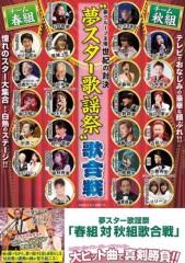 し〜ちゃん 公式ブログ/明日*12月7日(金) は、神奈川県厚木市〜♪ 画像3