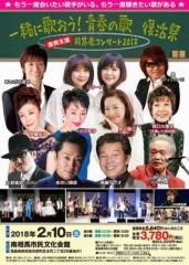 し〜ちゃん 公式ブログ/2月10日( 土)は、福島県南相馬市で【一緒に歌おう!青春の歌復 画像1