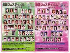 し〜ちゃん 公式ブログ/一般社団法人日本歌手協会からの、お知らせです〜♪ 画像2