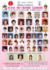 し〜ちゃん 公式ブログ/続:【輝け!歌の祭典】の御案内〜♪ 画像1