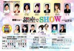 し〜ちゃん 公式ブログ/3月12日の(月) は、東京都中央区で歌謡ショー〜♪ 画像1