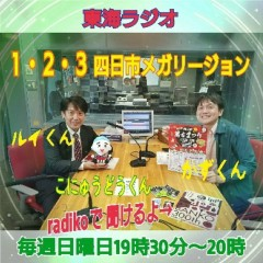 し〜ちゃん 公式ブログ/東海ラジオの【1・2・3四日市メガリージョン! 】〜♪ 画像2