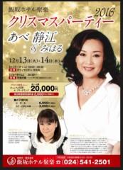 し〜ちゃん 公式ブログ/12月13日& 14日の、ディナーショーのお知らせ〜♪ 画像1
