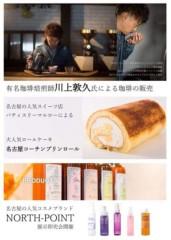 し〜ちゃん 公式ブログ/明日☆内海に終結〜♪いよいよですッ♪ 画像3