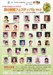 し〜ちゃん 公式ブログ/日本歌手協会から【夏の歌謡フェスティバルVOL.2】の、お知 画像2