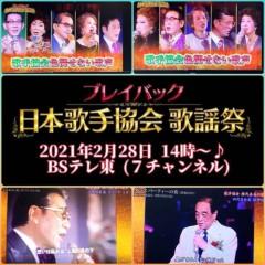 し〜ちゃん 公式ブログ/【プレイバック日本歌手協会歌謡祭】〜♪ 画像1