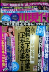 し〜ちゃん 公式ブログ/週刊現代☆発売中〜♪ 画像1