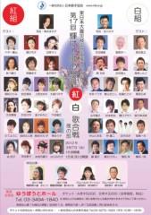 し〜ちゃん 公式ブログ/【輝け!歌の祭典の件】〜♪ 画像2
