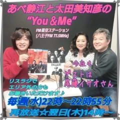 し〜ちゃん 公式ブログ/FM星空ステーション(八王子FM 77.5MHz) 画像1