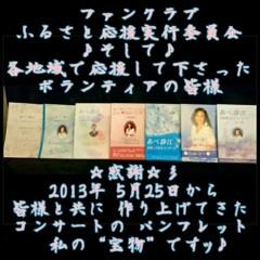 し〜ちゃん 公式ブログ/皆様との、コンサートの歩み〜♪ 画像1